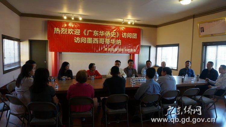 图2:在蒂华纳华侨协会与侨胞座谈交流.JPG