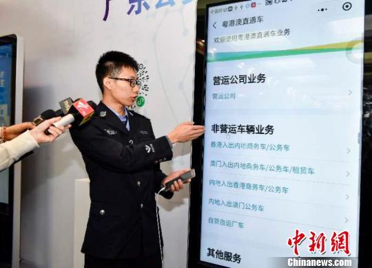 广东省公安厅新闻发布会 警方供图 摄