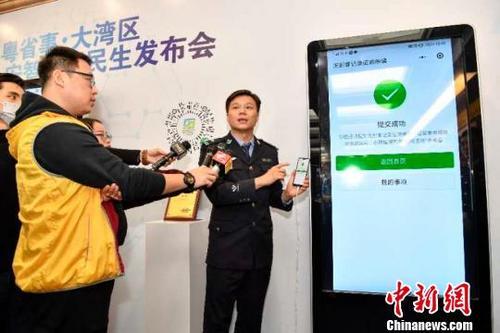 中国侨网广东省公安厅新闻发布会 警方供图 摄