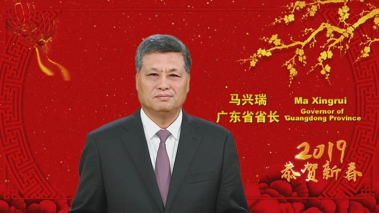 2019省长贺词截图3.jpg