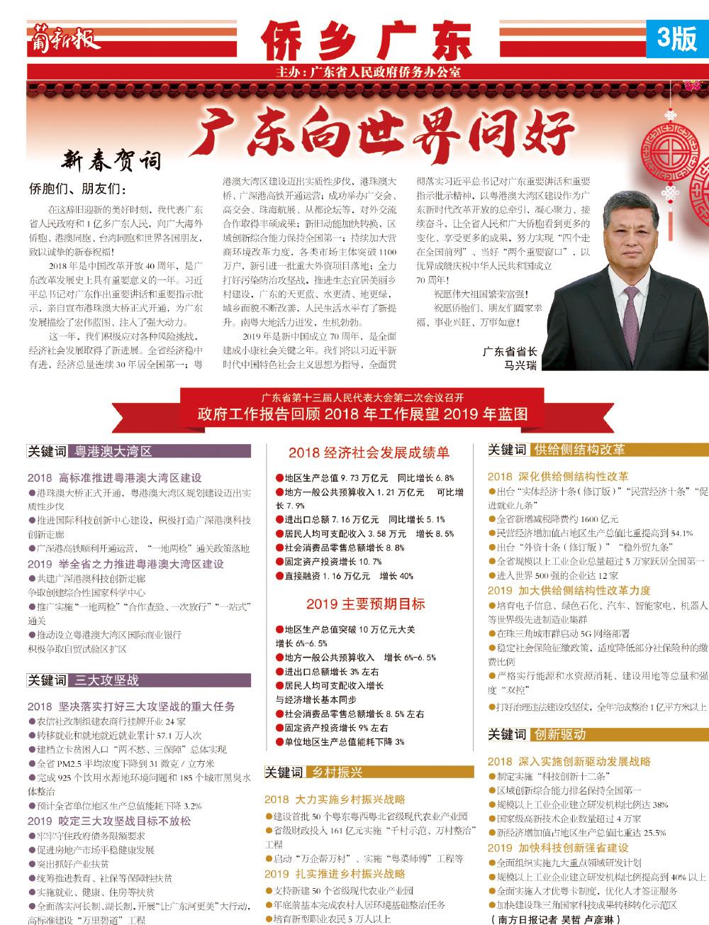 葡新报-春节专版3-3.jpg