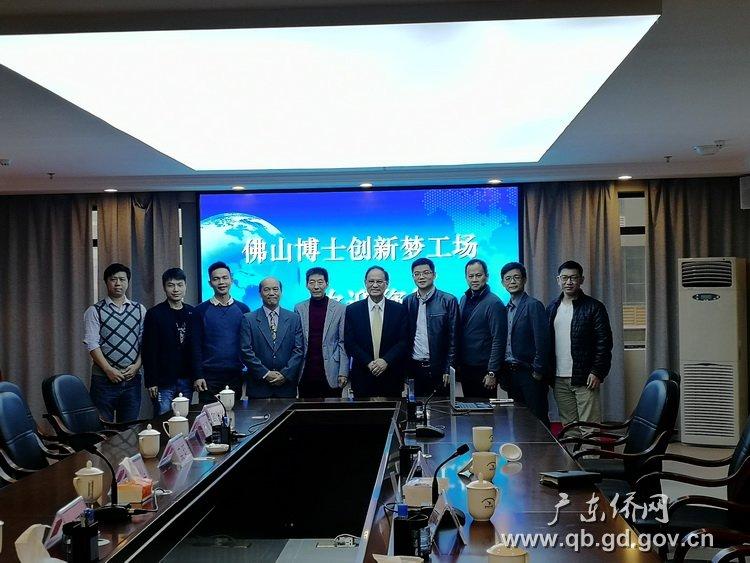 钟腾芳博士和邝保华博士团队一行考察佛山博士创新梦工场.jpg