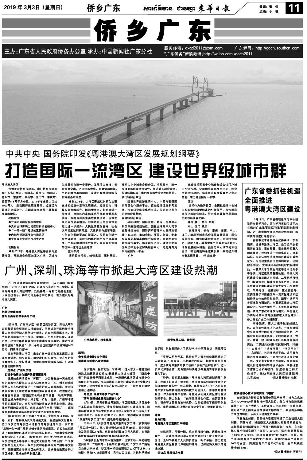 柬华日报-2月下旬刊登.jpg