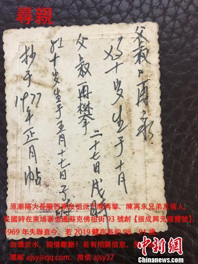 海外亲人失联五十年,广东侨乡亲属发起网络寻亲。 陈松坚 摄
